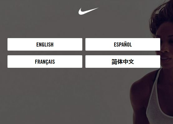 How To Participate In A Nike Survey