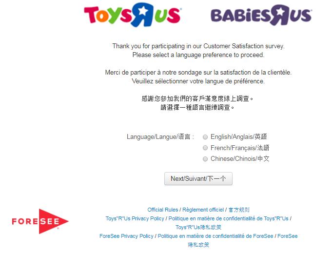toysrus.com/survey